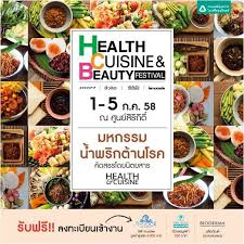 d8 cuisine health cuisine festival คร งท 14 1 5 ก ค 2558 ศ นย