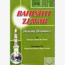 behishti zewar heavenly ornaments by maulana ashraf ali thanvi