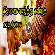 wedding quotes tamil best of wedding anniversary wishes kutty kavithai kutty in