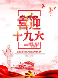 Design A Flag Free 19th National Congress Of The Communist Party Of China U2013 Psd File
