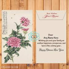 best new year cards wishes new year cards with name