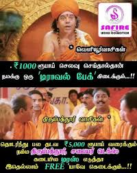 Tamil Memes - what are some best tamil memes quora