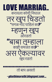 wedding quotes marathi marriage marathi kavita on and poem