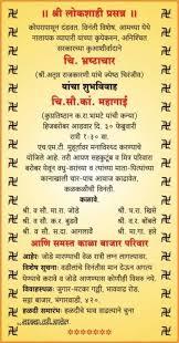 Stunning Hindu Wedding Invitation Wordings Wedding Invitation Awesome Hindu Wedding Reception Invitation