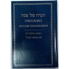 sephardic haggadah mekor judaica haggadah shel pesach shelom yerushalayim sephardic
