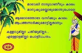 wedding wishes malayalam sms happy onam wishes greetings and onam messages easyday