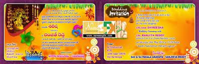 telugu invitation card quotation hd indian wedding gift card