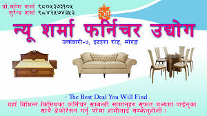 decorate you home with latest furniture items dashain tihar