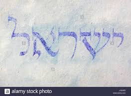 handwritten country name in grunge style israel jisra u0027el stock