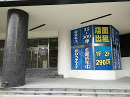 bureaux partag駸 親家台灣大道廣場 accueil