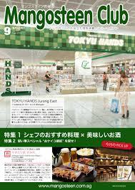 駲uiper sa cuisine mangosteen vol 184 november by mangosteen issuu