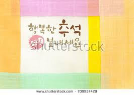 happy chuseok hangawi translation korean text stock photo