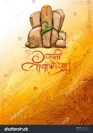 Ganpati Invitation Card In Marathi Invitation Message For Ganesh Chaturthi Ideas Ganesh Chaturthi