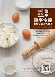 pat鑽e cuisine 2016年德麥目錄by tehmag foods issuu