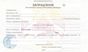 how to refuse an invitation the process of obtaining entry visas to the republic of belarus