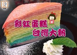 3 pi鐵es cuisine 台灣熱賣繽紛彩虹蛋糕 即時新聞 生活 on cc東網