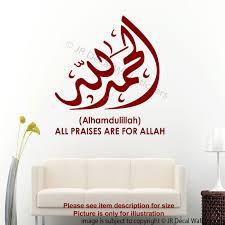 alhamdulillah with english translation islamic wall art stickers will be received alhamdulillah english islamic sticker muslim wall art arabic quran calligraphy with your chosen size