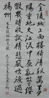 encyclop馘ie cuisine 163 best 書法 calligraphy images on