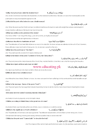 1st year 11th class english short question of book iii poems
