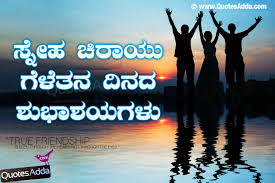 quotes about friendship enduring friendship feeling quotes in kannada kannada quotes submited