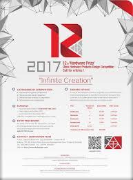 call for entries 2017 12th u0027hardware prize u0027 china hardware