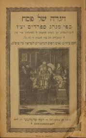 sephardic haggadah had gadya in ladino a sephardic passover tradition uw stroum