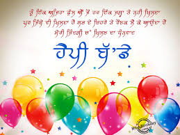mother in law daughter in law relationship birthday wishes in punjabi birthday images pictures