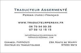 Traducteurs Assermentés Prestataire De Services Esmaeel Farnoud Traducteur Traducteur Traducteur Sur