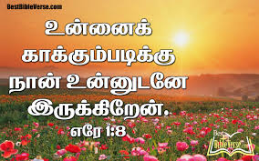 thanksgiving biblical quotes latest new tamil jesus bible quotations bestbibleverse com