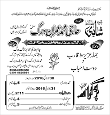 shadi cards wedding invitation templates in urdu unique urdu shadi card cdr