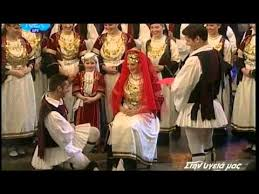 wedding tradition from central greece