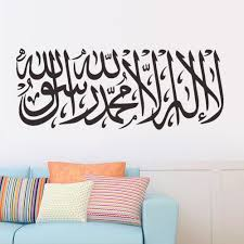 Muslim Home Decor by Popular Islamic Art Calligraphy Buy Cheap Islamic Art Calligraphy
