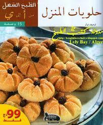 cuisines de a à z هاك شوف الطبخ وفن الطياب بالصحة والهنا gateaux maison cuisine