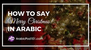 how to say merry in arabic arabicpod101