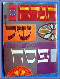 reform passover haggadah 17 best nai nai nai nai nai images on