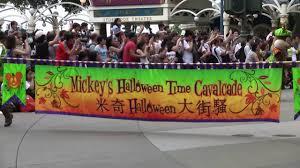 mickey u0027s halloween time cavalcade hong kong disneyland sep 17th