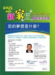 2015vanimmigration by tina issuu