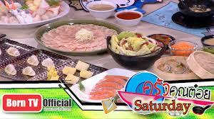 d8 cuisine แนะนำร าน shabu king 11 ก ค 58 3 3 คร วค ณต อยsaturday
