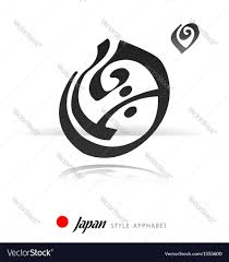 english alphabet in japanese style o vector image english alphabet in japanese style o vector image