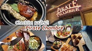 cuisine pirate check list เมน ใหม ร าน pirate chambre ห องล บของโจรสล ด ช ดลม