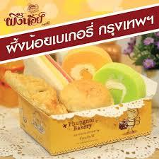 box de cuisine ผ งน อยเบเกอร กร งเทพฯ cake snack box delivery panadería