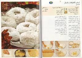 cuisine samira gratuit recette cookies samira recherche cuisine