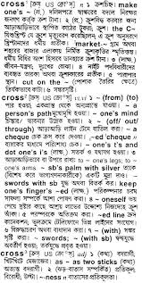 cross to bengali meaning of cross bdword com