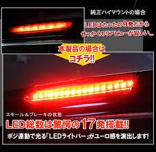 lexus ls400 parts nz doresu up rakuten global market e52 led highmount stop lamp led