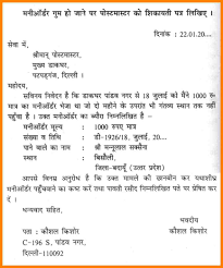 Sample Of Resignation Letters From Jobs 5 Job Resign Letter In Hindi Resume Emails