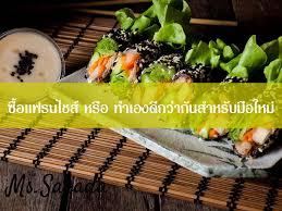 franchise cuisine 5 เหต ผลด ๆ ท ควรเร มต นธ รก จด วยแฟรนไชส อยากม ธ รก จส วนต ว ควรอ าน