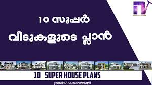 House Models by Kerala House Models Low Cost Beautiful House Designs 2017 Youtube