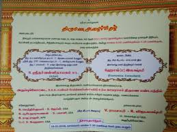 marriage invitation sle marriage invitation cards models in tamil style by