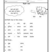 hindi creative writing worksheet hindi worksheet language