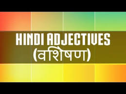hindi adjectives व श षण youtube